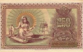 Первая армянская республика и Армянский рубль
