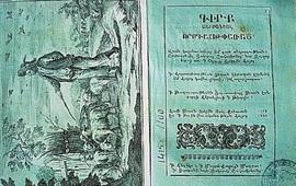 Армянская община Индии в 1770-1780 гг