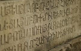 О существовании письменности в до христианской Армении