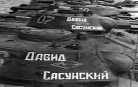 Факты и сведения об армянских солдатах 1941-45
