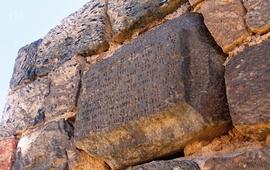 Семь чудесных камней Армении