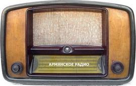 «Армянское радио» - О нем знают