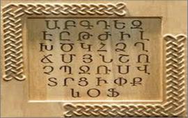 Армянский алфавит один из самых совершенных в мире