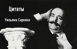 Уильям Сароян - Цитаты