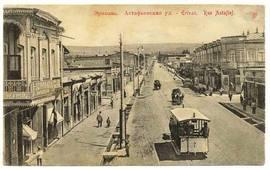 Ереван - Улица Астафян