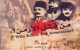 Египетский фильм «Кто убил армян?» удостоен главного приза