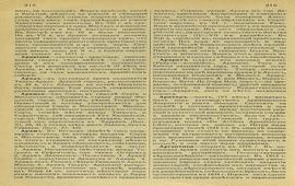 Армянское происхождение арамеев и арамейского языка