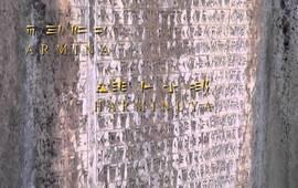 Армения - Armina - Harminuya - Urartu