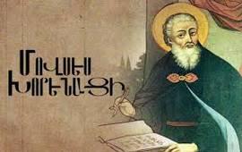 Мовсес Хоренаци - Отец армянской истории