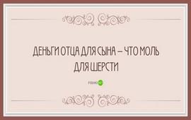 Не стареющие пословицы древней Армении