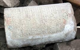 Каменный армянский журнал в Харберте