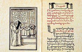 Первая книга армянским шрифтом - «Урбатагирк»