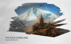История армянского книгопечатания