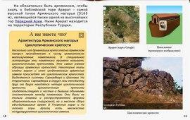 Архитектура Армянского нагорья