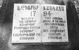 В Мадрасе в 1794 году появилась первая в мире армянская газета