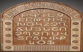 Армянский алфавит - Звуковое письмо армянского языка