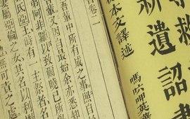 Первая китайская Библия переведена с армянского