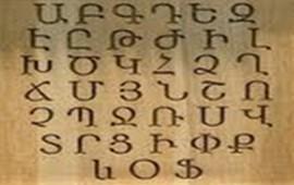 Эдесса (Урфа) и происхождение знаков алфавита