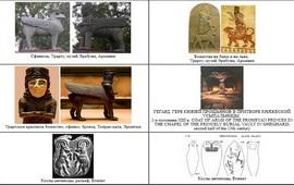 Единство в мифах и религии Египта и Ванского царства
