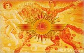 Таинство творения - Араратская мифология