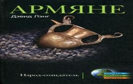 Армяне – Нация донкихотов - Дэвид Лэнг