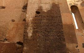Ранняя христианская армянская церковь - IV век