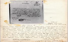 Османский документ имеющий отношение к Геноциду армян