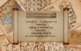 Царство Арарат- Урарту