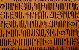 Армянский язык в десятке уникальных языков мира
