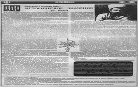 Генерал Дро - Газета «Арадж» - Париж