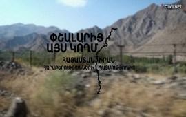 Армения - Иран - По ту сторону