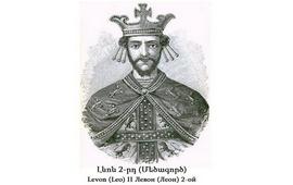 Царь Левон II Достославный - Цари Армении
