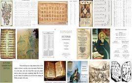 Легендарная роль армян в истории изобретения алфавитов
