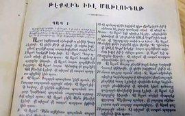 Уникальная Библия на турецком языке армянскими буквами
