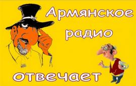 Из истории армянского радио