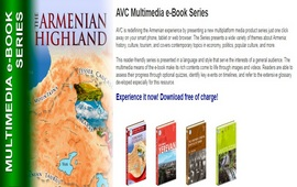 Из серии электронных книг об Армении