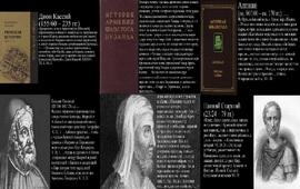 Античные источники об Арцахе