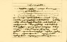 Армянский алфавит использовался в турецкой письменности