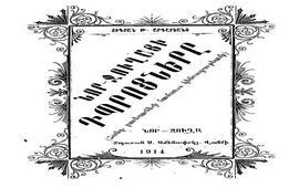 Первая армянская печатная машинка