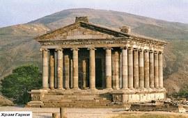 Храм Солнца - Гарни - Армения