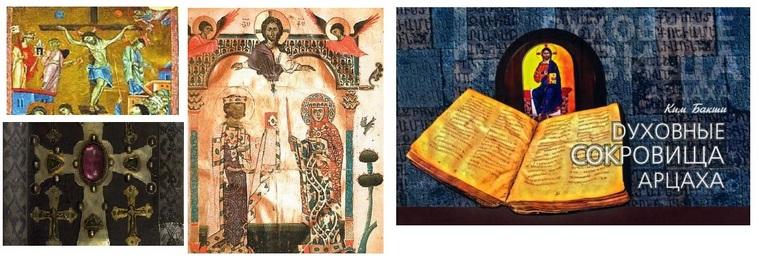 Картинки по запросу От Арцаха до Киликии — Ким Бакши