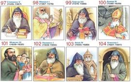 Католикосы Армении- 97-104