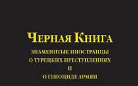 История злодеяния в Черной Книге
