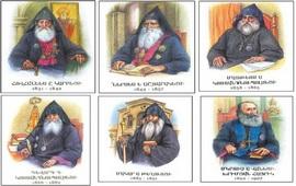 Католикосы Армении - 120-125