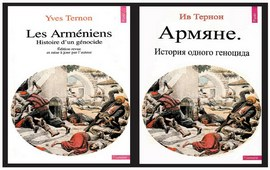 Ив Тернон - «Армяне. История одного геноцида»