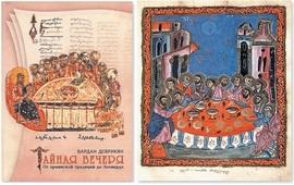 О книге - «Тайная вечеря. От армянской традиции