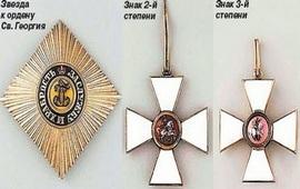 Армяне кавалеры ордена Георгия Победоносца