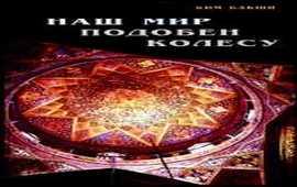"""Судьбы армянского народа - """"Наш мир"""