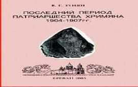 Последний период патриаршества Хримяна