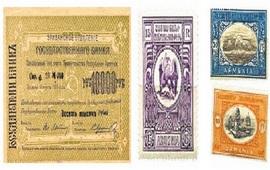 Печать денежных и почтовых знаков Армении
